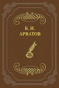 Борис Арватов -«Русское Искусство». Художественный журнал. №2–3. М., 1923г.