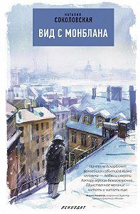 Наталия Соколовская -Вид с Монблана. Повести из цикла «Третий подъезд слева» (сборник)