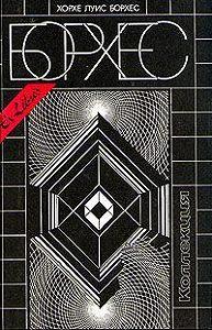 Хорхе Борхес -Предисловие к книге «Похвала тени»