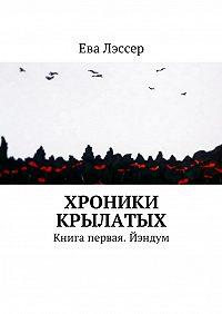 Ева Лэссер -Хроники крылатых. Книга первая. Йэндум