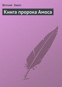 Ветхий Завет -Книга пророка Амоса