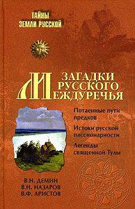 Владимир Николаевич Назаров -Загадки Русского Междуречья