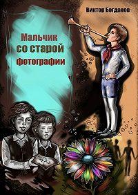 Виктор Богданов -Мальчик состарой фотографии