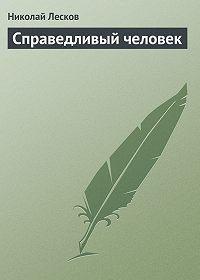 Николай Лесков -Справедливый человек