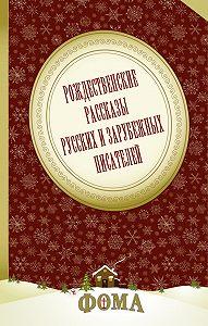 Лидия Чарская -Рождественские рассказы русских и зарубежных писателей