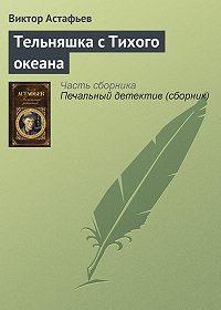 Виктор Астафьев - Тельняшка с Тихого океана
