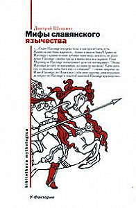Дмитрий Оттович Шеппинг -Мифы славянского язычества