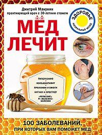 Дмитрий Александрович Макунин -Мед лечит: гипертонию, конъюнктивит, пролежни и ожоги, «мужские» и «женские» болезни