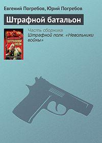Евгений Погребов -Штрафной батальон