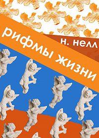 Н. Нелл -Рифмы жизни