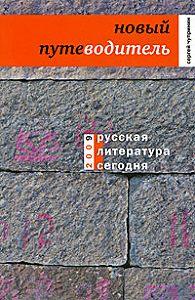 Сергей Чупринин -Русская литература сегодня. Новый путеводитель