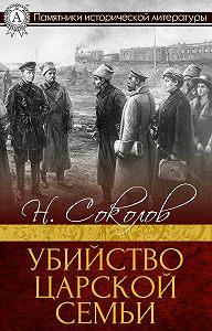 Н. Соколов -Убийство царской семьи