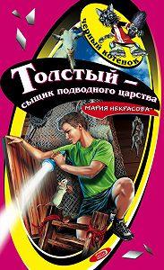 Мария Некрасова -Толстый – сыщик подводного царства