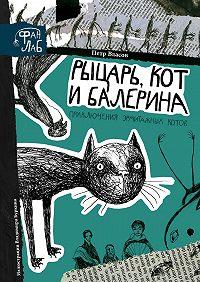 Петр Власов - Рыцарь, кот и балерина. Приключения эрмитажных котов