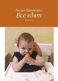 Лилия Шевченко -Все едят. Малышам