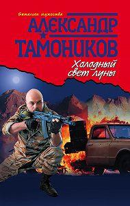 Александр Тамоников -Холодный свет луны