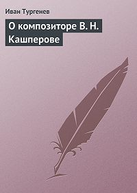 Иван Тургенев -О композиторе В. Н. Кашперове