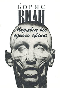 Вернон Салливен -Мертвые все одного цвета