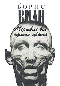 Борис Виан, Вернон Салливен - Мертвые все одного цвета