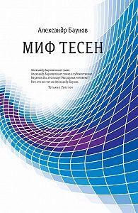 Александр Баунов - Миф тесен