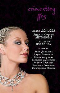 Татьяна Луганцева -Crime story № 3 (сборник)