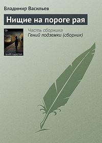 Владимир Васильев -Нищие на пороге рая