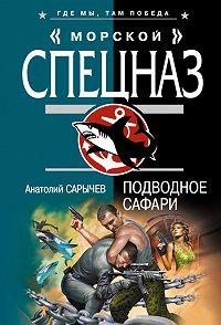 Анатолий Сарычев -Подводное сафари