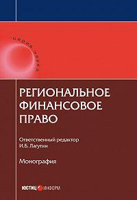 Коллектив авторов -Региональное финансовое право