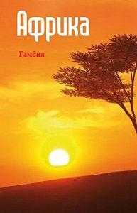 Илья Мельников -Западная Африка: Гамбия