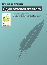 Татьяна 100 Рожева - Один оттенок желтого