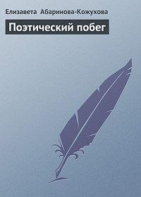 Елизавета Абаринова-Кожухова -Поэтический побег