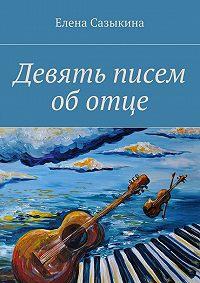 Елена Сазыкина -Девять писем оботце