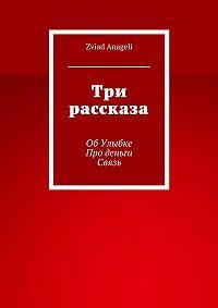 Zviad Anageli - Три рассказа