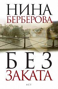 Нина Берберова -Без заката