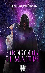 Евгений Михайлов -Любовь и магия