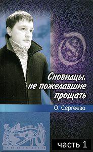 Ольга Сергеева. -Сновидцы, не пожелавшие прощать.