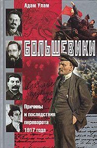 Адам Б. Улам - Большевики. Причины и последствия переворота 1917 года
