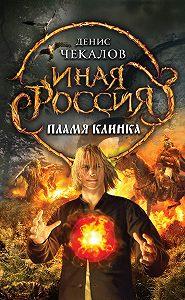 Денис Чекалов -Пламя клинка
