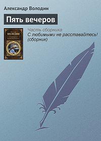 Александр Моисеевич Володин -Пять вечеров