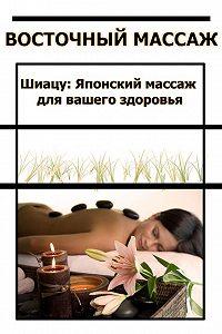 Илья Мельников -Шиацу Японский массаж для вашего здоровья