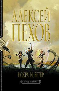 Алексей Пехов -Искра и ветер