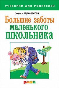Людмила Евдокимова - Большие заботы маленького школьника