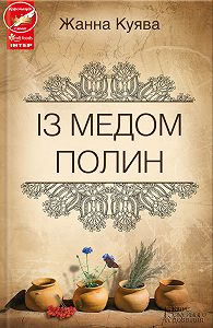 Жанна Куява - Із медом полин