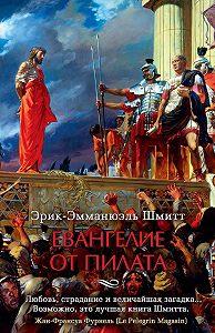 Эрик-Эмманюэль Шмитт -Евангелие от Пилата