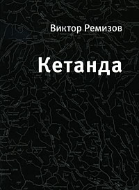 Виктор Ремизов -Кетанда
