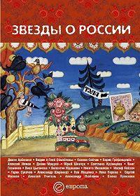 Сборник -Звезды о России. Знаменитые люди о Родине