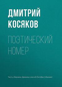 Дмитрий Николаевич Косяков -Поэтический номер