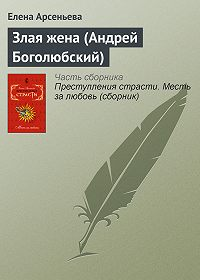 Елена Арсеньева - Злая жена (Андрей Боголюбский)