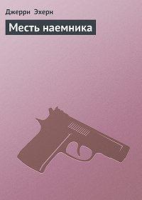 Джерри Эхерн -Месть наемника