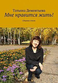 Татьяна Дементьева -Мне нравится жить!